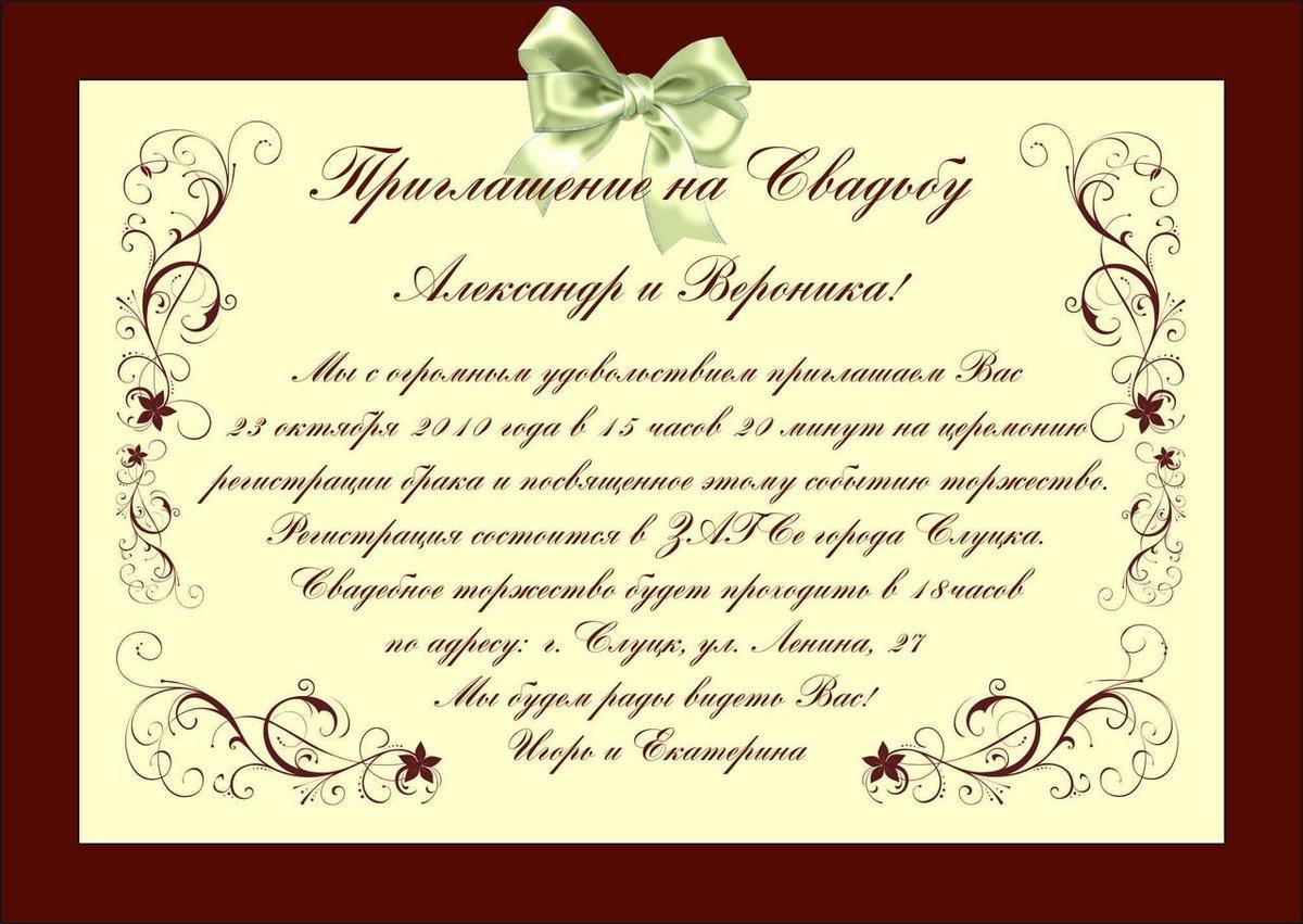Блокнот открытка, как написать пригласительные открытки на свадьбу