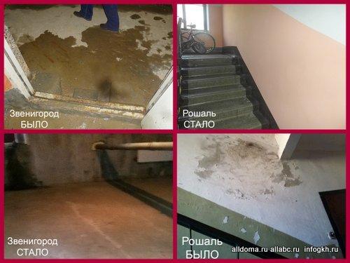 Осушили подвалы и отремонтировали подъезды домов!