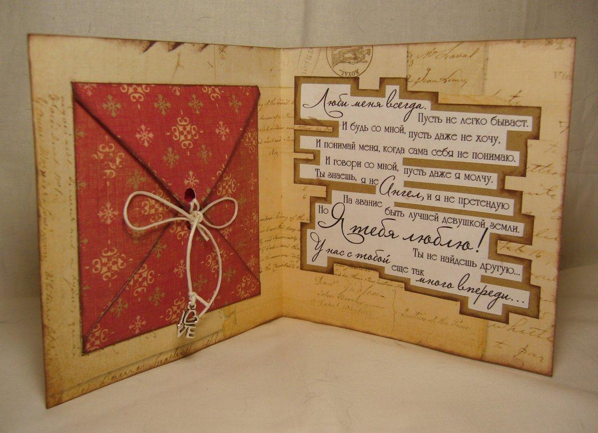 Как, открытки для любимого своими руками на день рождения