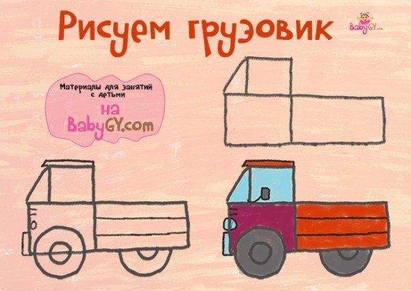 Как нарисовать с ребенком грузовик?
