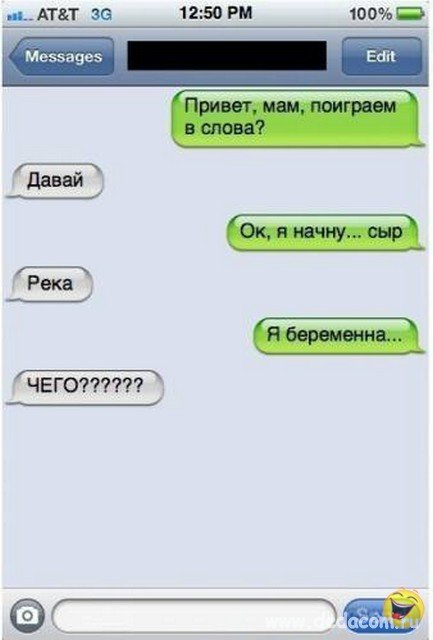 Прикольная SMS - переписка.