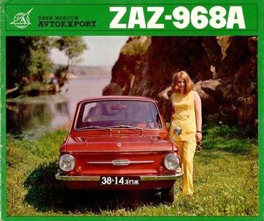 запорожец 968 советская реклама