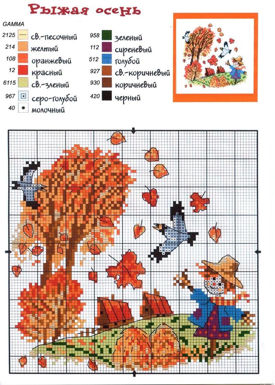 Вышивка крестиком осень схемы