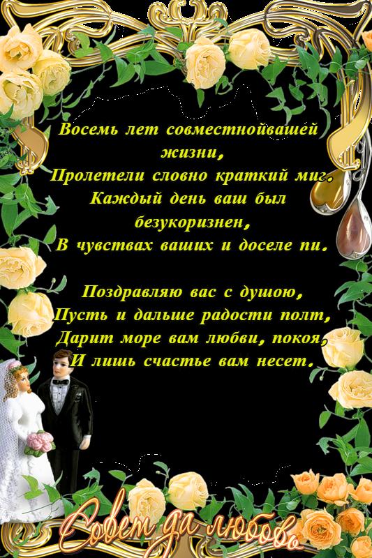 Открытка к юбилею свадьбы 8 лет, днем