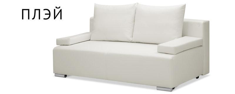 Купить диван Плэй Luxe молочный (Экокожа) по цене 15 990 рублей в Москве