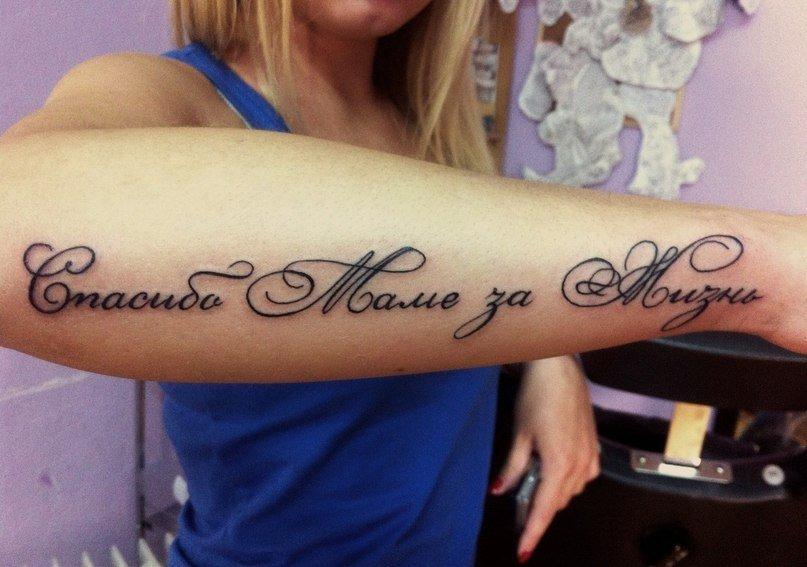 Изобр по > Татуировки на Руке Женские Надписи