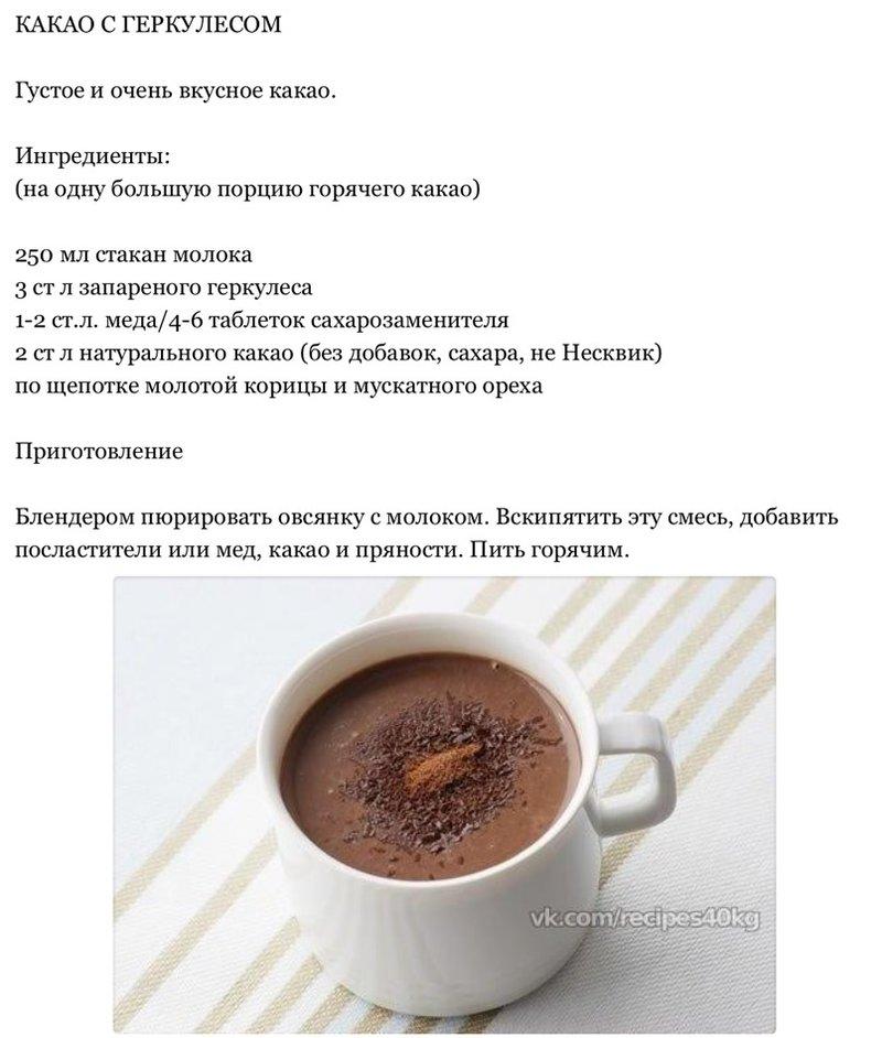 рецепты напитков из какао