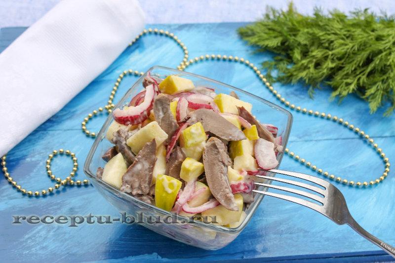 Салат из куриного сердца с добавлением маринованного лука и яблока, получается ароматным и пикантным – как раз для романтично настроенных пар! Рецепт для