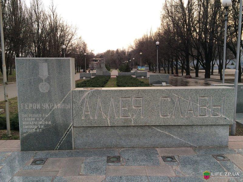 Фотографии Аллеи Трудовой Славы в Запорожья. Памятники Героям Великой Отечественной войны, который высадили все деревья в день субботника (в апреле 1973 года).