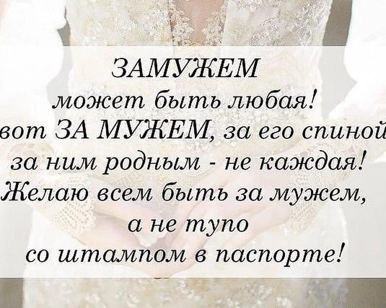 Поздравление женщине чтобы выйти замуж