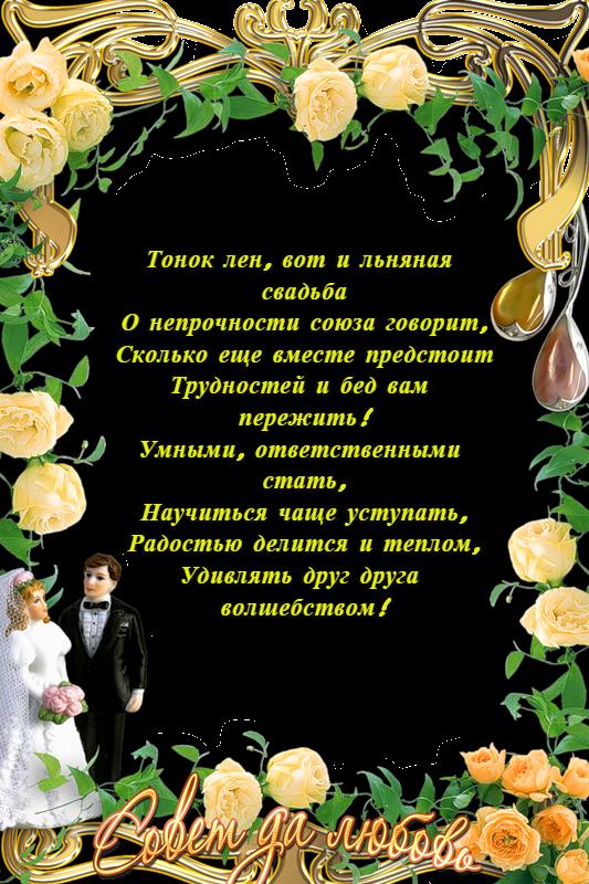 Апреля, поздравление со свадьбой 4 года картинки