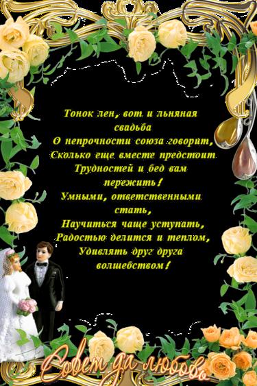 Коллекция «Льняная свадьба - 4 года» пользователя Подарки в Яндекс ... | 563x375