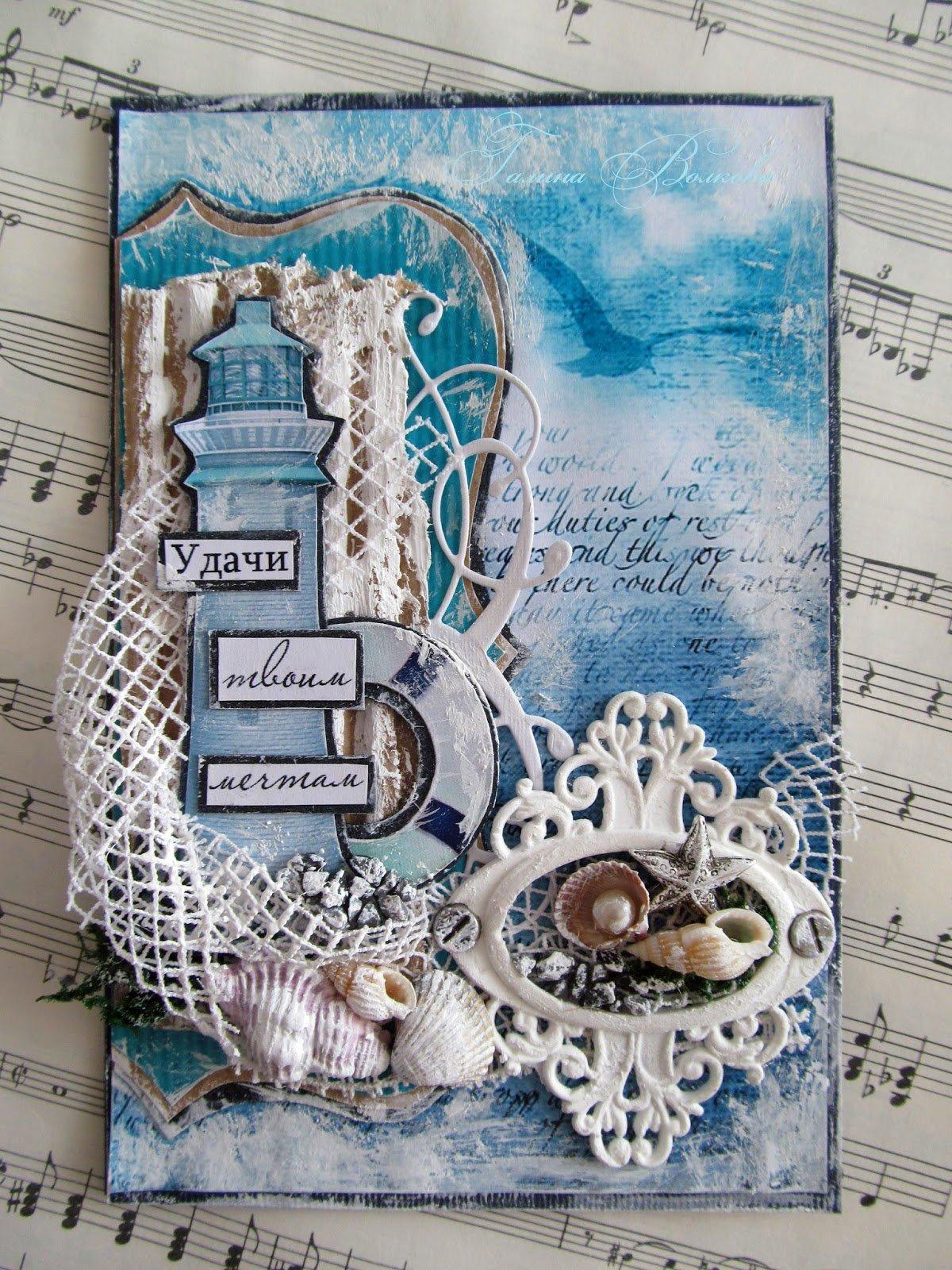 Скрап открытка в морском стиле, тему читать