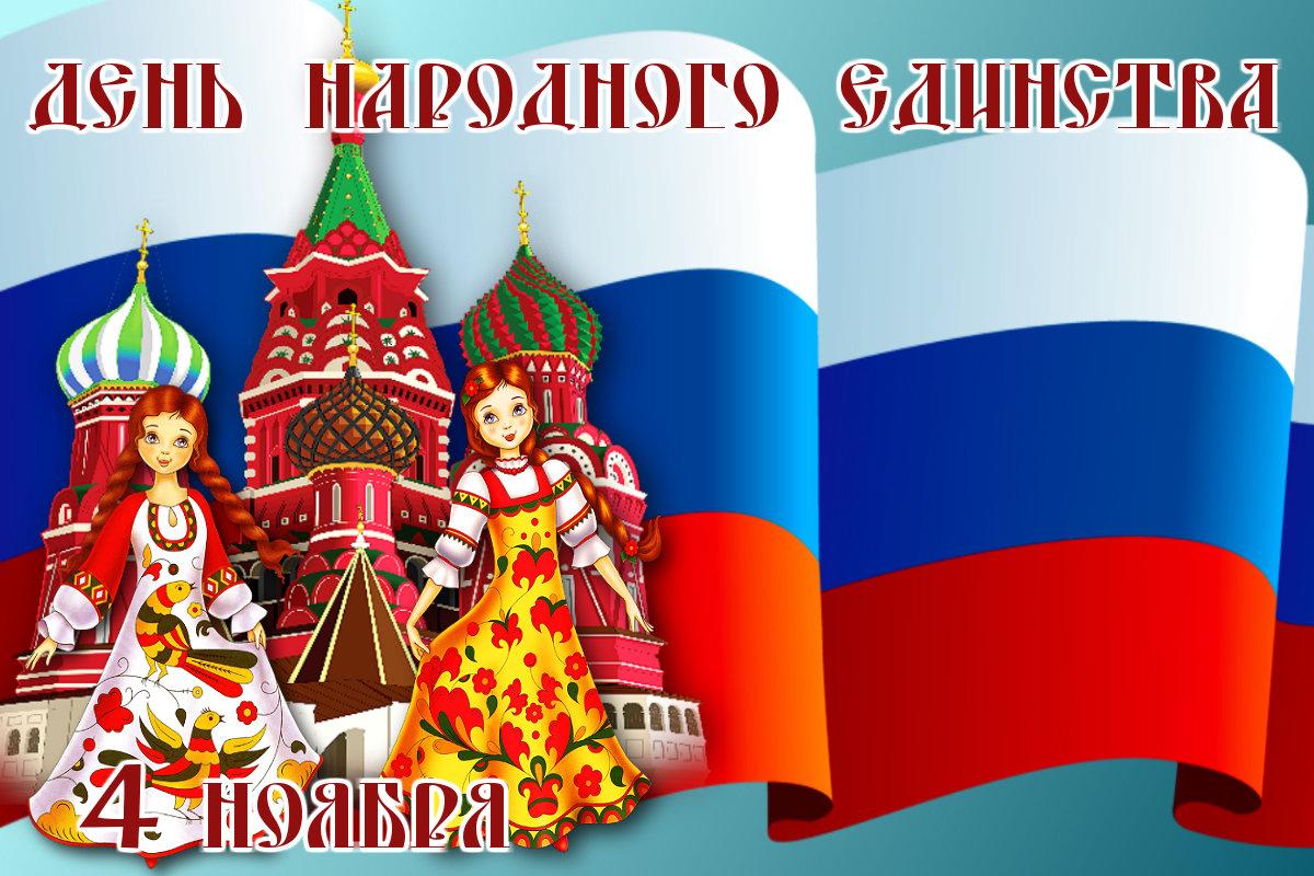 Прикольные картинки с днем единства народов россии