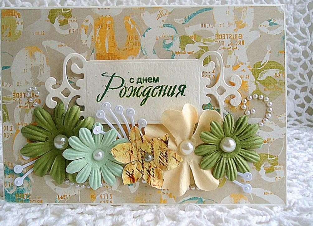 Открытка днем, красивая поздравительная открытка с днем рождения своими руками