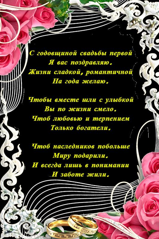Картинка с годовщиной свадьбы 1 год жене