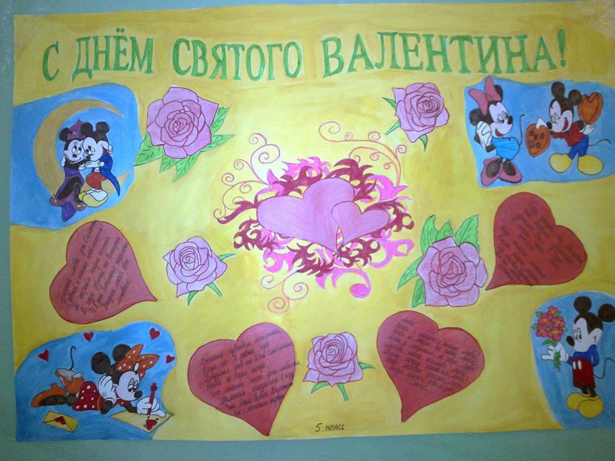Плакаты на день святого валентина