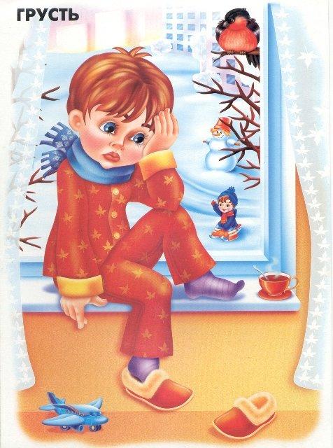 Спокойной, картинки грустное настроение для детей