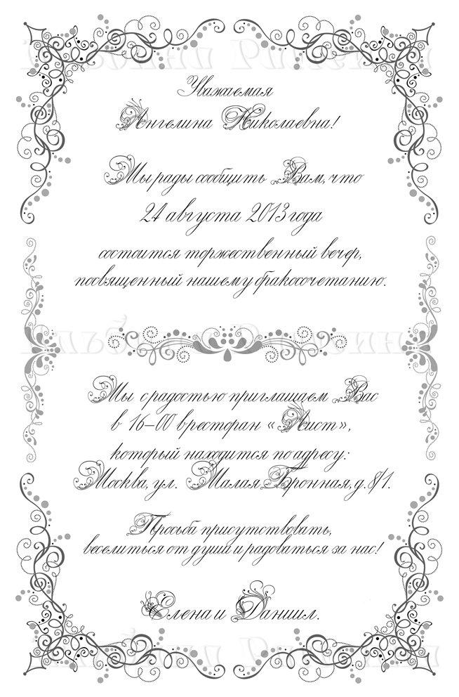 один, электронные трафареты приглашения на свадьбу рецепту моей бабушки