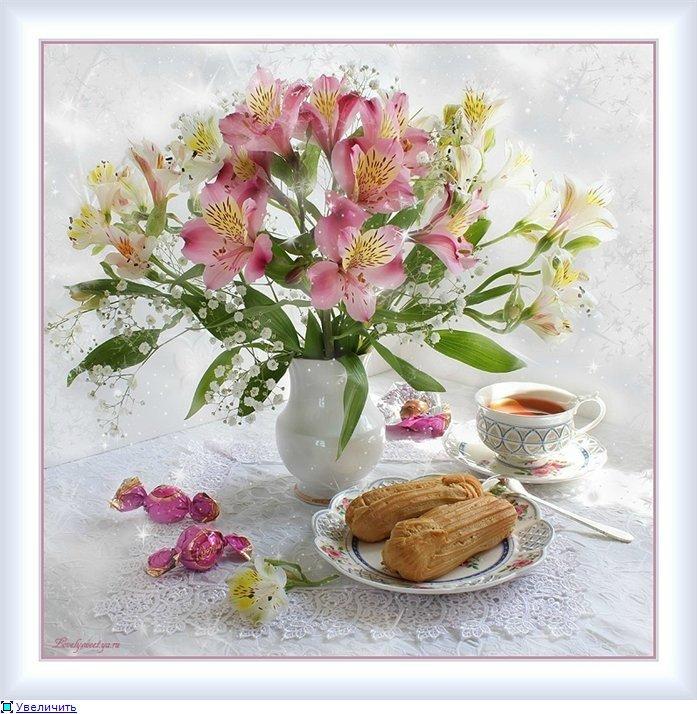 Фото открытка доброе утро и хорошего дня с цветами