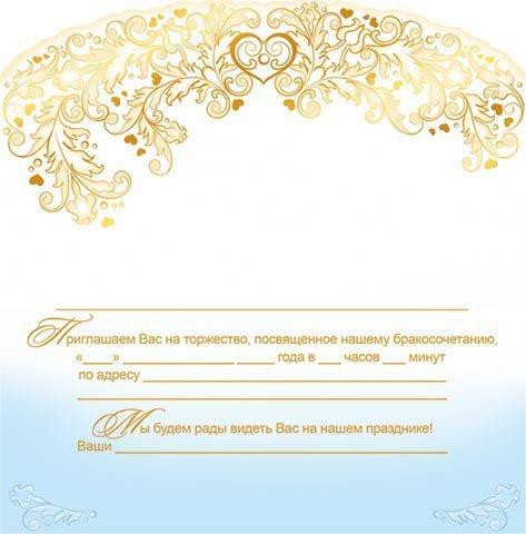 Открытки пригласительные на свадьбу без текста