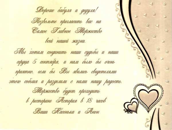 Новый 2011, текст открытки приглашения на свадьбу