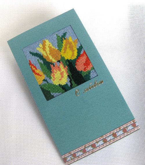 Как вышить открытку на 8 марта, марта поздравление