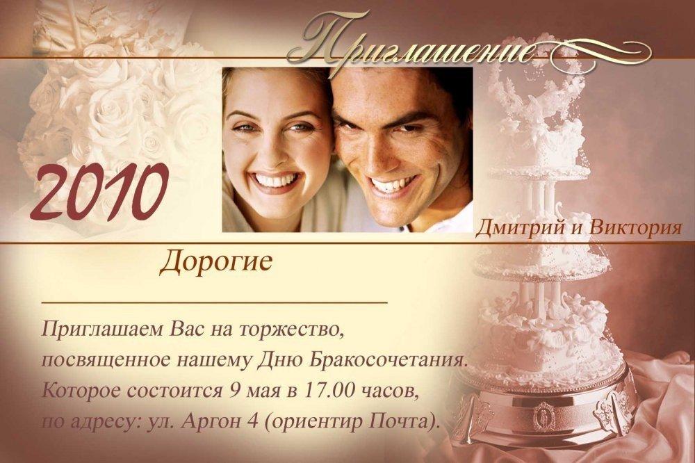 Днем ангела, как подписывать приглашения на свадьбу