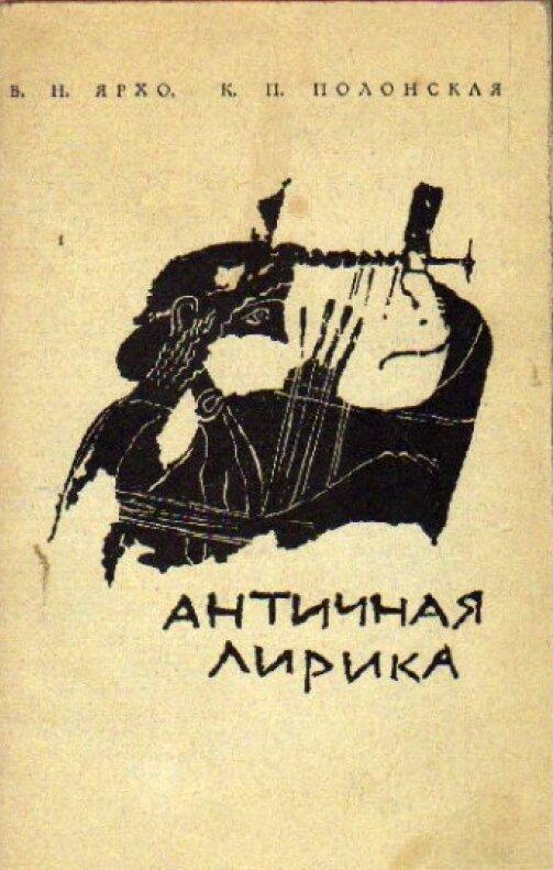 В. Н. Ярхо, К. П.Полонская —Античная лирика, скачать djvu