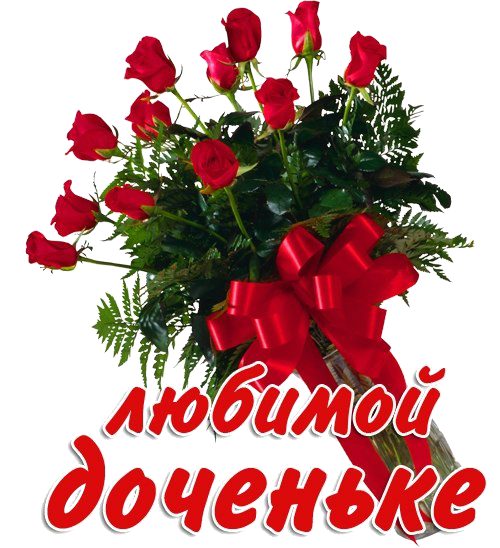 открытка с днем рождения дочери красивые цветы собрали для вас
