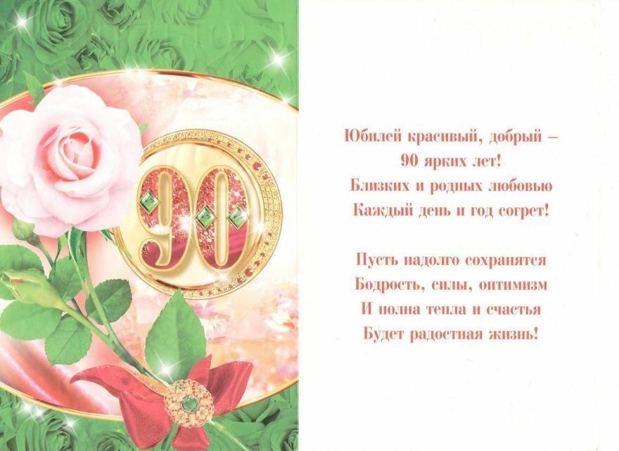 Поздравления женщине ветерану с 90 летием стихи
