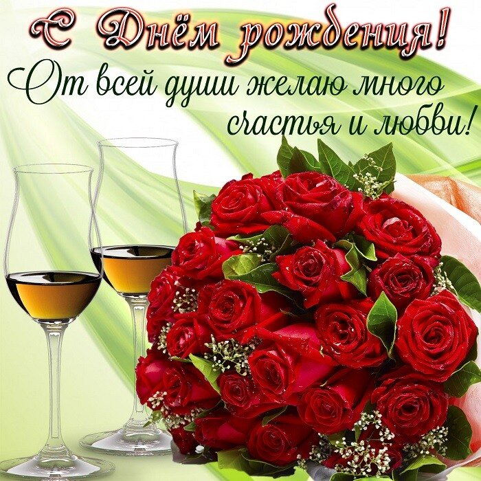 Поздравления с именем роза с днем рождения