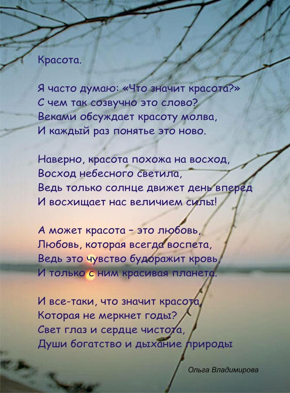 Мо стихи и картинки
