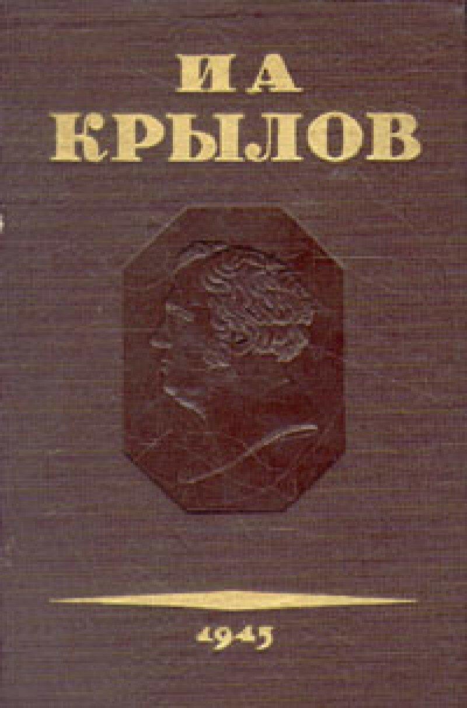 Иван Андреевич Крылов — Полное собрание сочинений в трех томах, скачать fb2