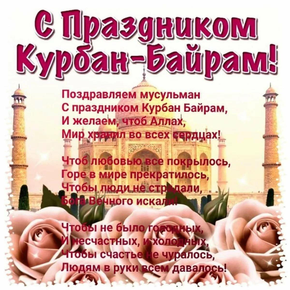 поздравления с курбан байрамом короткие в прозе на русском региона выразили
