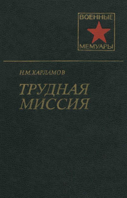 Николай Михайлович Харламов - Трудная миссия (Военные мемуары), скачать fb2