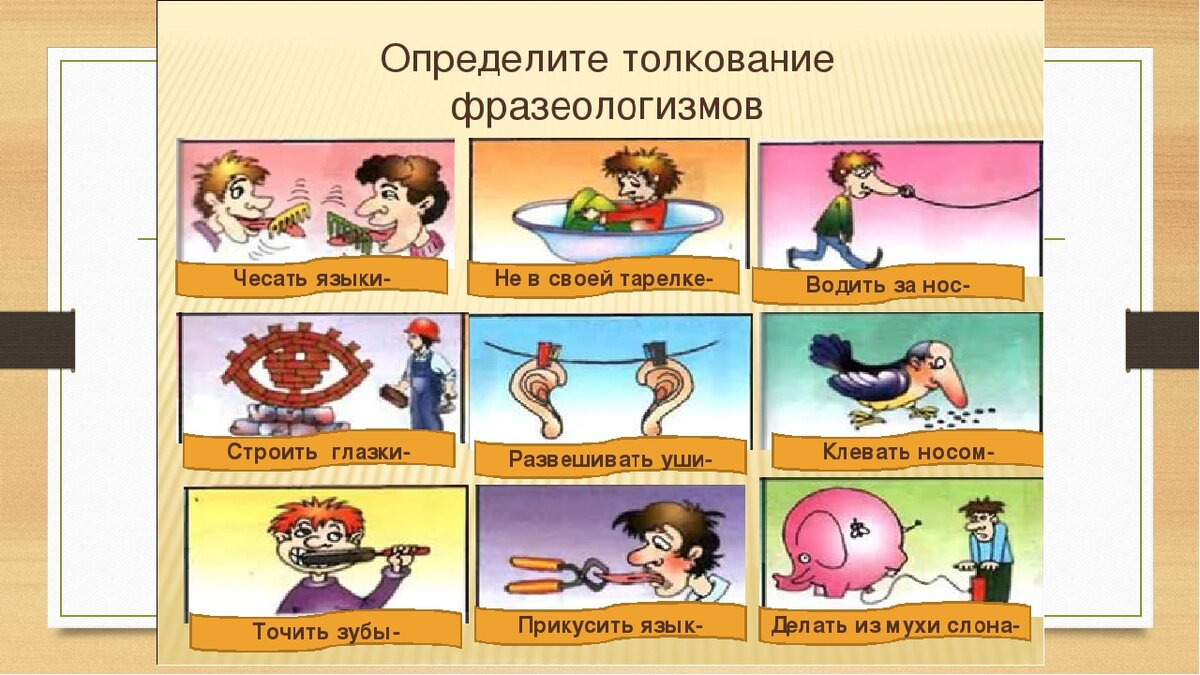 Простой детский комикс с фразеологизмами картинки