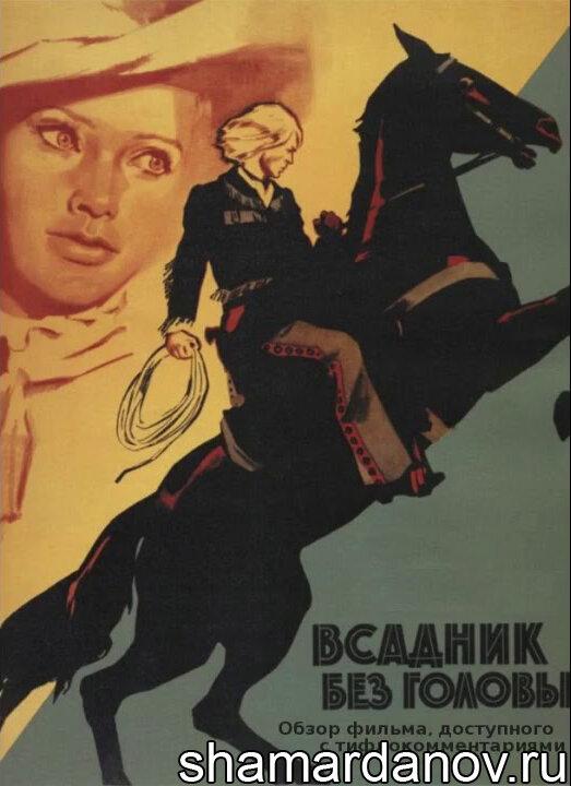 Всадник без головы (СССР, 1973 год) смотреть онлайн