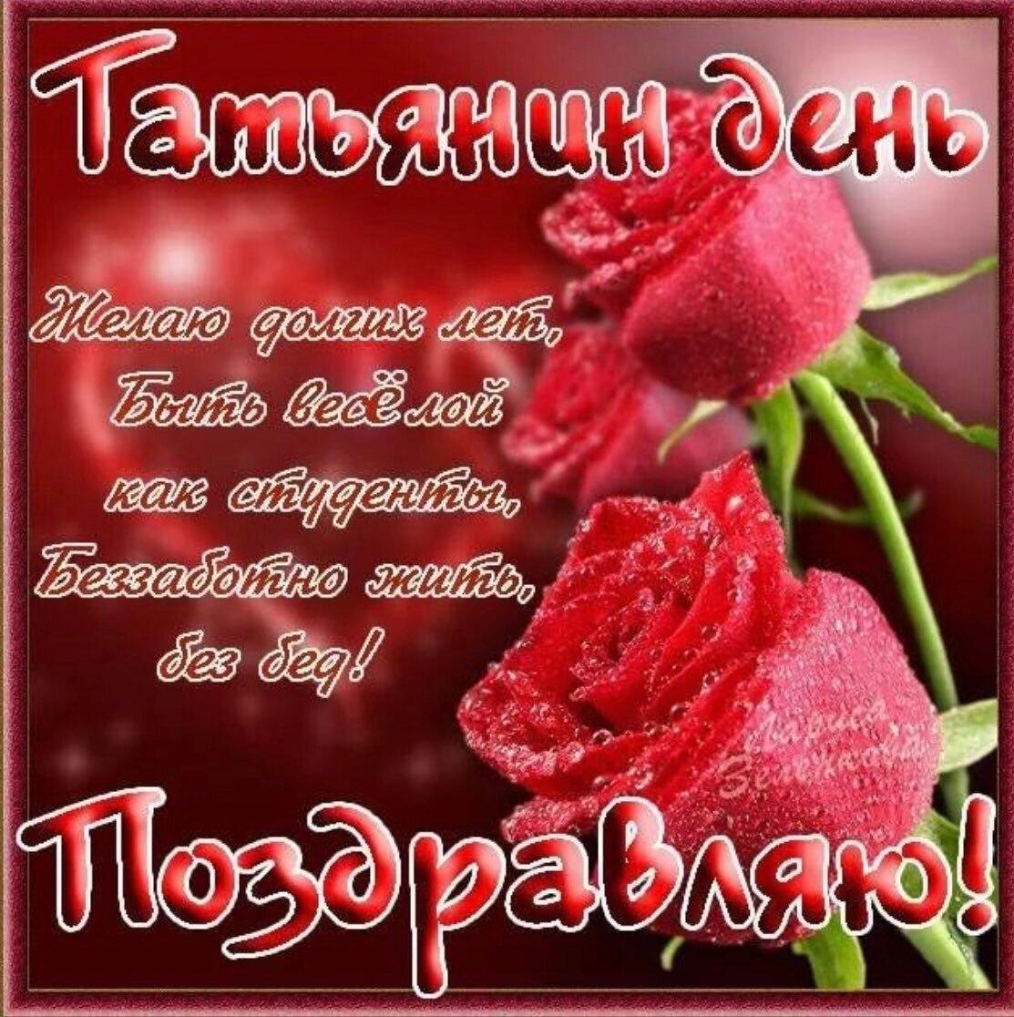 честь картинки на праздник день татьяны песни музыка