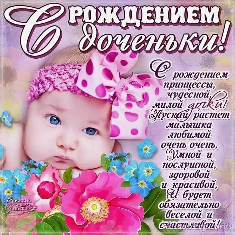 поздравить подругу с рождением дочери 2 года дочке жажду