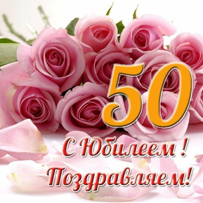 Владимир поздравления 50 лет