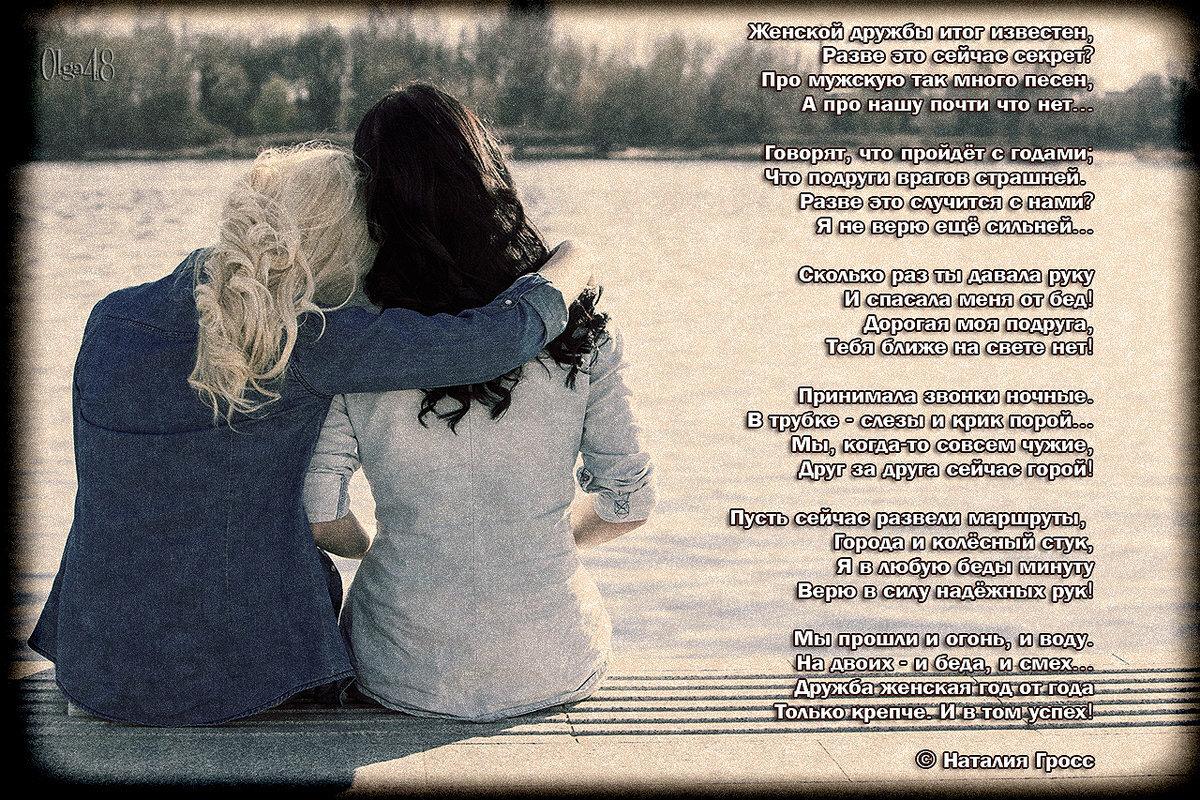 Стихи о дружбе подруге картинки