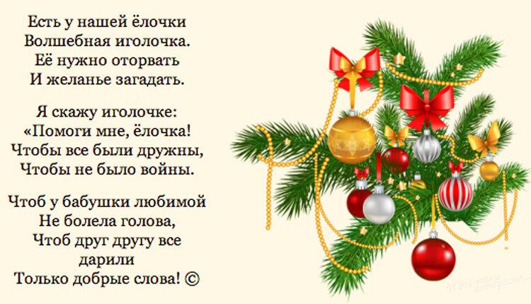 Простые стихи к новому году для детей