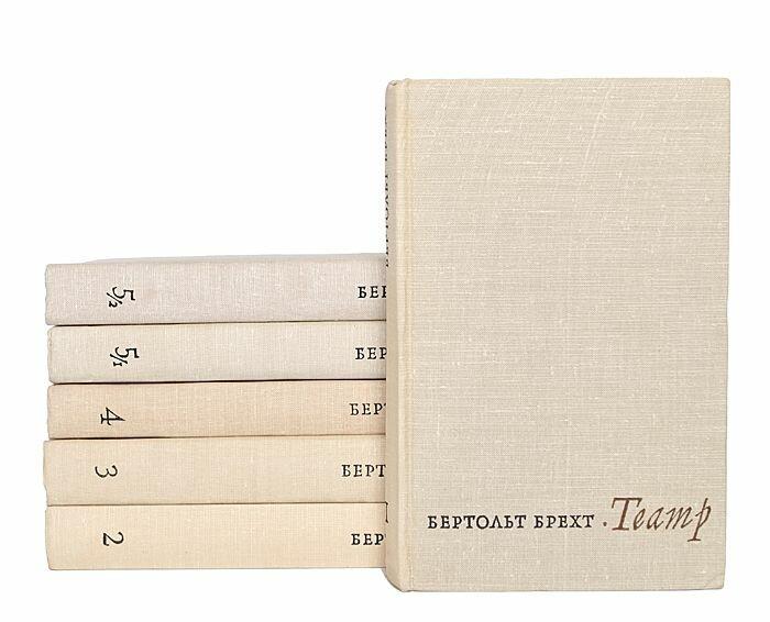 Бертольт Брехт / Bertolt Brecht — Полное собрание сочинений в 5 томах, скачать djvu