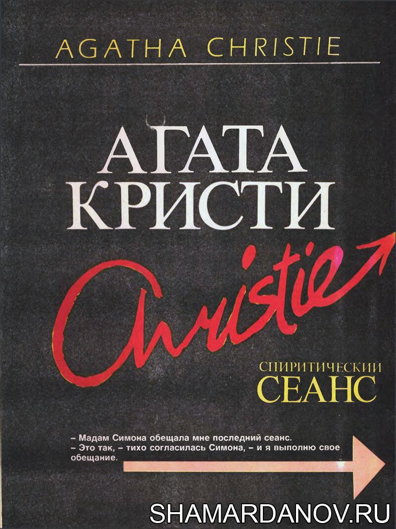 Агата Кристи — Спиритический сеанс