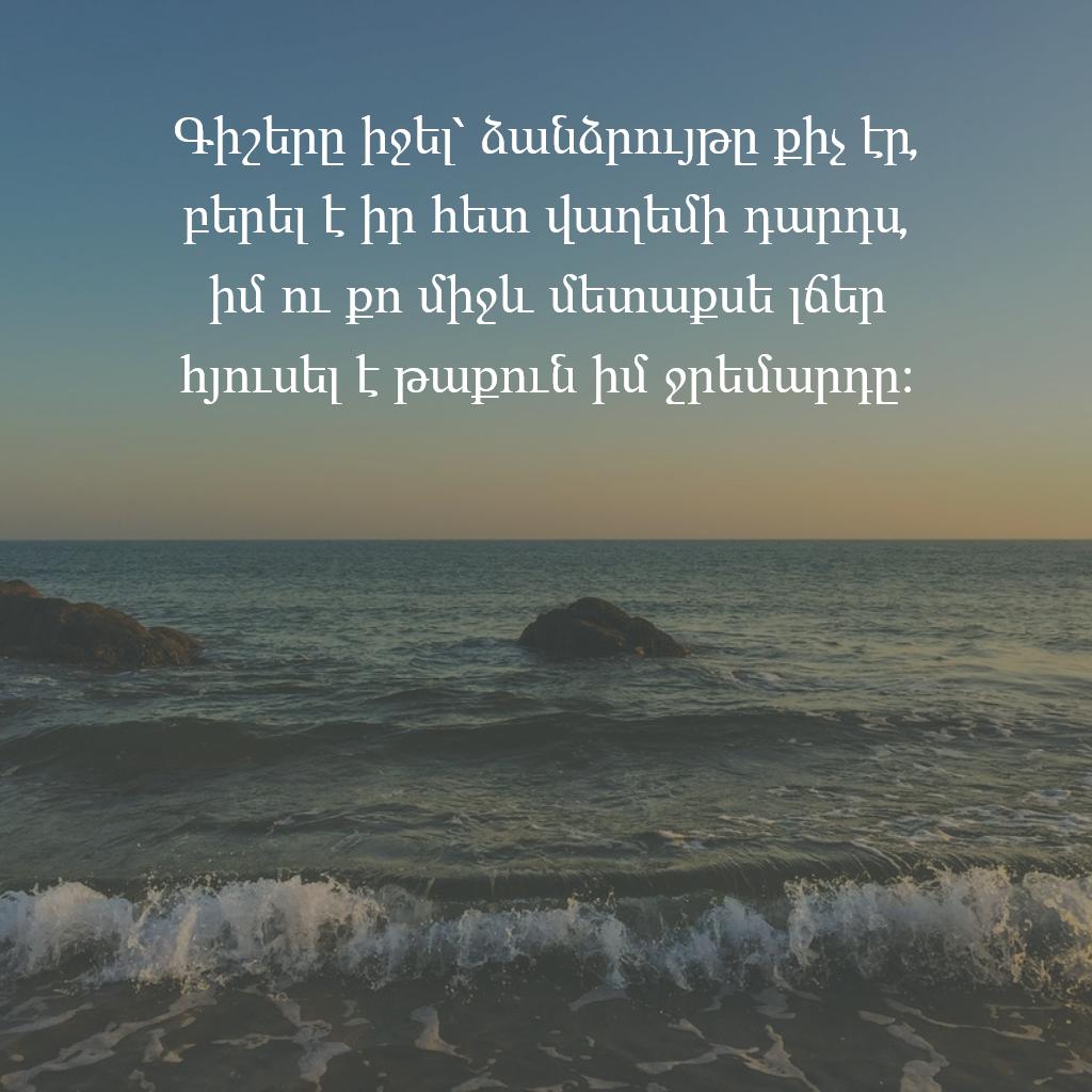 личном армянские стихи о любви картинки долю самых