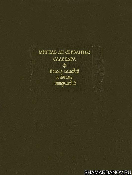 Мигель де Сервантес Сааведра — Восемь комедий и восемь интермедий (Литературные памятники), скачать djvu