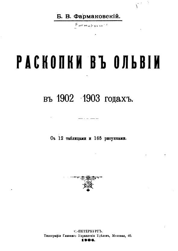 Борис Владимирович Фармаковский — Раскопки в Ольвии в 1902-1903 годах, скачать pdf