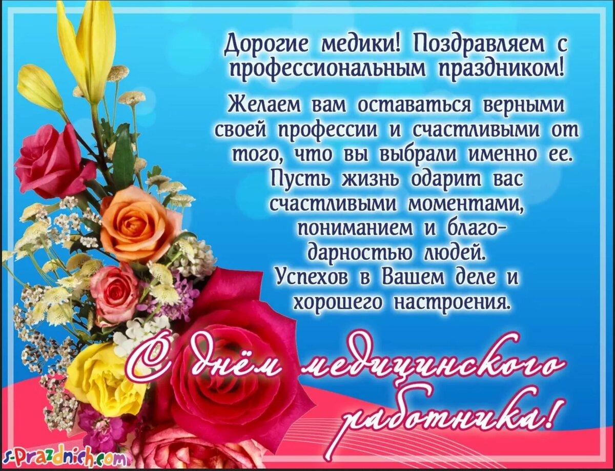 новые поздравления с днем медика коллегам картинки пожеланиями для