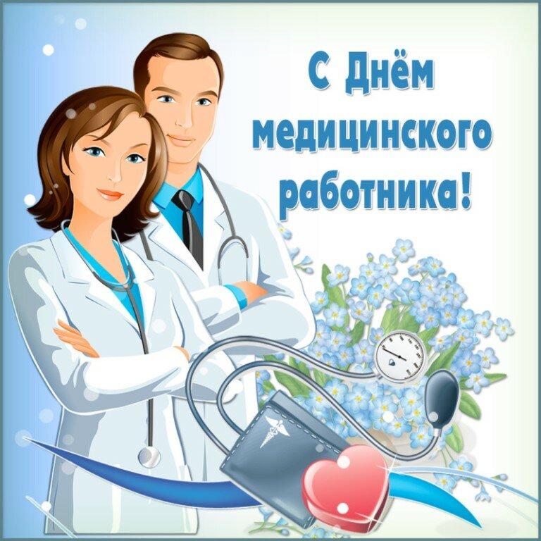 Поздравления косметологу в день медика